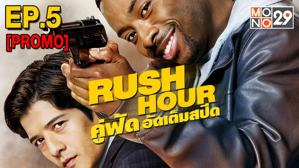 Rush Hour คู่ฟัดอัดเต็มสปีด ปี1 EP.5 [PROMO]