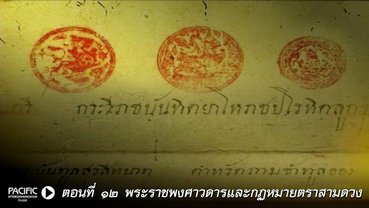 สารคดีเฉลิมพระเกียรติรัชกาลที่ 12 ตอน พระราชพงศาวดารและกฏหมายตราสามดวง