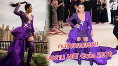สาวไทยคนแรก! ป่าน ณิชาภัทร เดินเฉิดฉาย บนพรมแดงงาน MET Gala 2018