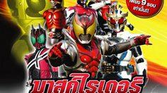 ประกาศรายชื่อผู้โชคดีไปชม Masked Rider Live 2011กับ MThai