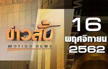 ข่าวสั้น Motion News Break 1 16-11-62