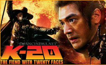 K-20 : The Fiend with Twenty Faces จอมโจร 20 หน้า