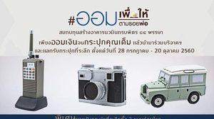 ศิริราช ปิยมหาราชการุณย์ ชวนคนไทย 'ออมเพื่อให้ ตามรอยพ่อ' ฝึกวางรากฐานชีวิต