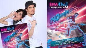 สนุกคูณสอง! Chill ผนึกกำลัง EFM จัดมหกรรมดนตรีปาร์ตี้ริมทะเล
