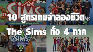 รวม 10 สูตรเกมสำคัญๆ ของ The Sims ครบทั้ง 4 ภาค !!
