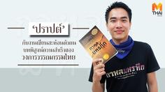 'ปราปต์' กับงานเขียนสะท้อนตัวตน บทพิสูจน์ความสำเร็จของวงการวรรณกรรมไทย