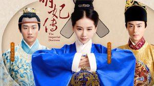 ซีรี่ย์จีน The Imperial Doctress (หยุนเสียนหมอหญิงวังจักรพรรดิ์)