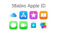 วิธีสมัคร Apple ID บัญชีเดียวเข้าถึงทุกบริการทุกอุปกรณ์ของ Apple