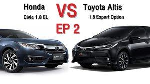 จับ Civic 1.8 EL Vs Altis 1.8 Esport Option รถคนเมือง มา แลกหมัด กันสักยก EP.2