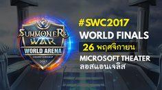 ศึก Summoners War World Arena Championship 2017 ชิงแชมป์โลกเริ่มแล้ว!