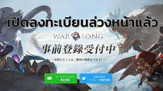 War Song เกม MOBA สัญชาติญี่ปุ่น เปิดลงทะเบียนล่วงหน้าแล้ว