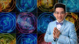 เปิดไพ่ยิปซีไทย! ดูดวง 12ราศี ประจำเดือนมีนาคม 2559 โดย อ.คฑา ชินบัญชร