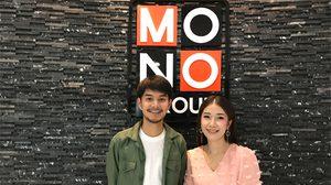 อาร์ตี้ ธนฉัตร และ เบญจา อาร์สยาม ทักทายแฟน ๆ MThai Movie เปิดตัวหนัง อีปึก อัศจรรย์ วันแห่งศรัทธา