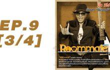 Roommate The Series EP9 [3/4] ตอน ผิดผี ผิดคน