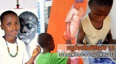 ฝีมือล้วนๆ ! หนูน้อยไนจีเรียวัย 11 วาดภาพศิลปะออกมาได้สมจริง
