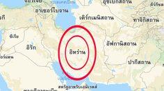 แผ่นดินไหว ขนาด 6.2 ที่อิหร่าน ยังไม่มีรายงานผู้เสียชีวิต