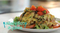 เมนูไข่เพื่อสุขภาพกับ สลัดไข่เจียวสมุนไพร ใครได้ทานต้องชอบ