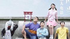 จีนเอาฮา!! ประกาศสร้าง Doraemon คนและแมวแสดง!???
