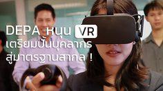 VR Inventors