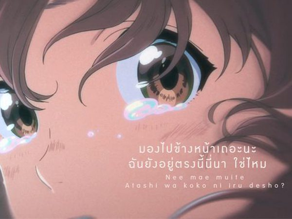 เหตุผลที่ฉันตกหลุมรัก!!? ถูกถ่ายทอดลงใน MV เพลงประกอบ A Silent Voice รักไร้เสียง