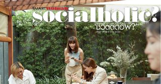 Smart Womam – Socialholic
