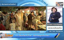 """""""100 เดียวเที่ยวทั่วไทย"""" ปลุกเศรษฐกิจไหวไหม"""