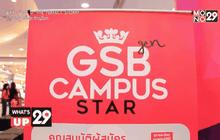 GSB Gen ภาคเหนือ