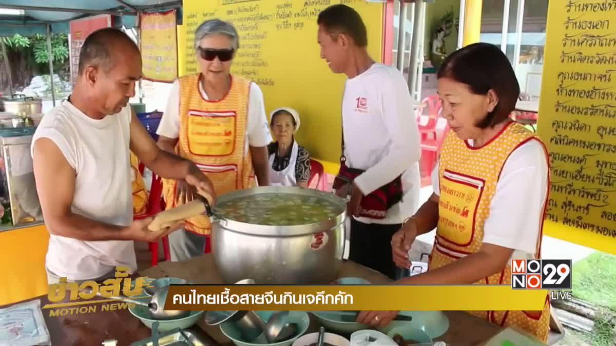 คนไทยเชื้อสายจีนกินเจคึกคัก