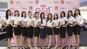 ภาพบรรยากาศงาน GSB GEN CAMPUS STAR 2017 | รอบภาคใต้