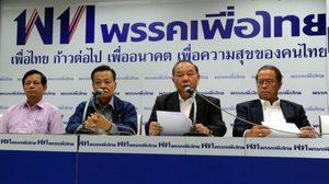 เพื่อไทยร้องรัฐบาล ยุติการเรียกค่าเสียหายคดีข้าว
