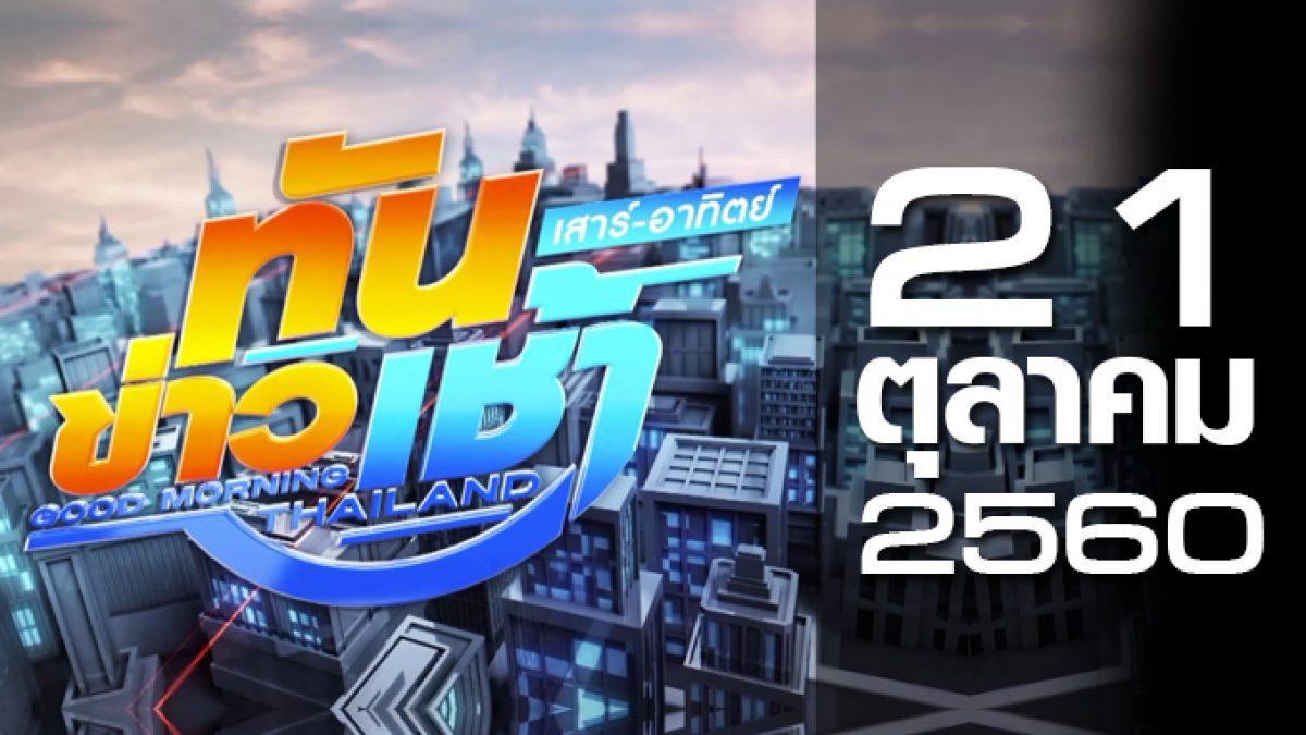 ทันข่าวเช้า เสาร์-อาทิตย์ Good Morning Thailand 21-10-60