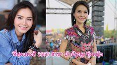 ต่าย อรทัย ดีใจ! แฟนเพลงยกเป็น 'ที่สุดแห่งปี 2560' สาขา นักร้องลูกทุ่งหญิง