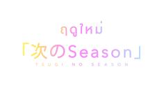 เนื้อเพลง Tsugi no Season ฤดูใหม่ – BNK48