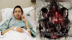 สาวเชอรีนป่วยกะทันหัน!! ผู้จัดการส่วนตัวโพสต์ขอโทษที่ไม่ได้ร่วมแถลงข่าว ตีสาม Aftershock