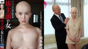 น้องยุ้ยแนวใหม่!! Yui Hatano โดนโกนหัวโล้นในหนัง AV เรื่องใหม่ล่าสุด
