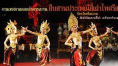 เทศกาลดอกลำดวนบาน สืบสานประเพณีสี่เผ่าไทศรีสะเกษ ปี 2557