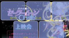 กระแสตอบรับของ เซเลอร์มูนคริสตัล ตอนแรกของชาวญี่ปุ่น!!!