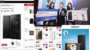 Sony จัดโปรหนัก ยกทัพออกรบในงาน  Thailand Mobile Expo 2017