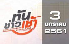 ทันข่าวเช้า Good Morning Thailand 03-01-61