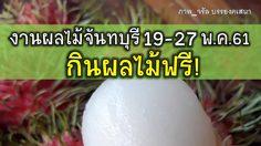 """ชวนกินผลไม้ฟรี ในงาน """"วิถีจันท์ วิถีไทย ของดีเมืองจันท์วันผลไม้ 61"""