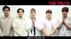 "FTISLAND อ้อนแฟนคลับชาวไทย ""เจอกันนะคร๊าบบบ"""