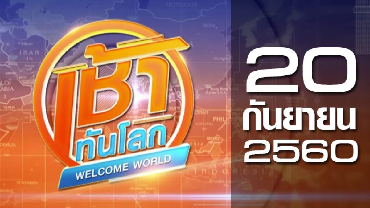 เช้าทันโลก Welcome World 20-09-60