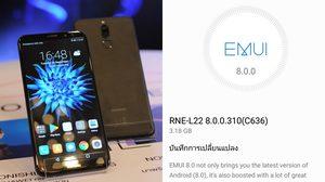 Huawei ให้ผู้ใช้ nova 2i สมาร์ทโฟน 4 กล้อง ได้รับการอัพเดท Android 8 ตัวเต็มแล้ว!!