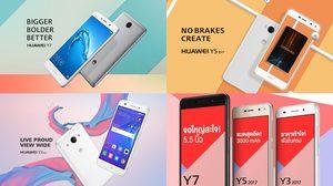 Huawei พร้อมส่ง Y Series รุ่นใหม่สู่ตลาด ราคาโดนใจสบายกระเป๋า!