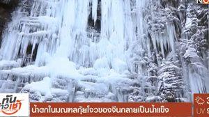 น้ำตกในมณฑลกุ้ยโจวของ 'จีน' กลายเป็นน้ำแข็ง