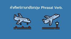 Phrasal verb ตัวอย่าง คำศัพท์ภาษาอังกฤษ