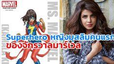 Kamala Khan ซูเปอร์ฮีโร่มุสลิมคนแรก เตรียมลง Avenger 4 ปี 2019