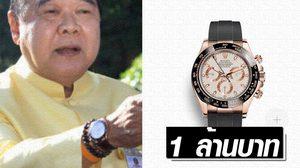 ชาวเน็ตเอือม!! หลังพบนาฬิกาหรูเรือนที่ 24 สนนราคา 1 ล.