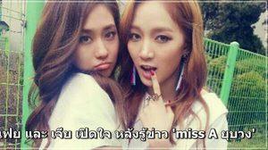 เฟย และ เจีย เปิดใจ หลังรู้ข่าว 'miss A ยุบวง'