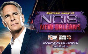 NCIS New Orleans ปฏิบัติการเดือด เมืองคนดุ ปี 3